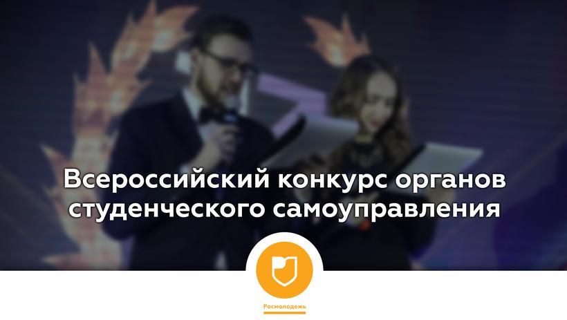 Стартовал прием заявок на Всероссийский конкурс органов студенческого самоуправления